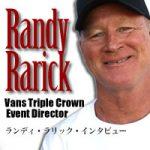 トリプルクラウン・ディレクターを辞任するランディ・ラリックのインタビュー