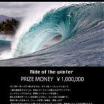 凄い波に乗った日本人に賞金100万円!「RIDE OF THE WINTER」開催決定。