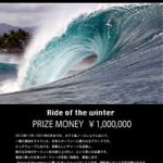 凄い波に乗った日本人に賞金100万円!「RIDE OF THE WINTER」ファイナル・ノミネート映像