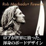 「Rob Machado×Firewire」SPインタビュー ロブが世界に放った、渾身のボードデザイン