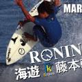 ronin-5.jpg