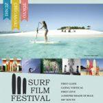 SURF FILM FESTIVAL 2013は6/15から茅ヶ崎、逗子、東京で開催が決定。