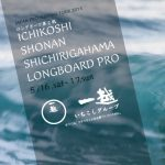 JPSAロング第2戦「一越 湘南七里ヶ浜ロングボードプロ」森大騎と吉川広夏が開幕2連勝