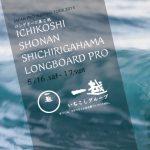 JPSAロングボード第2戦「一越 湘南七里ヶ浜ロングボードプロ」明日から開幕。