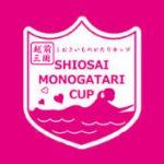 女性だけのサーフィンツアー、日本海で初開催!BPD第3戦『しおさいものがたりカップ』
