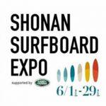 湘南のサーフボードを集めたサーフボード万博「SHONAN SURFBOARD EXPO」は29日まで