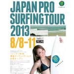 JPSA第3戦「夢屋サーフィンゲームス 田原オープン」は男女ともラウンド2が終了。