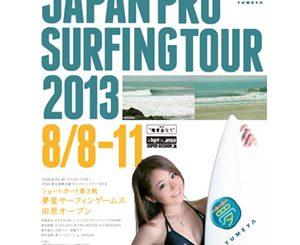surfing2013-5.jpg