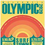 サーフィン、ボディボードの大会やイベントが盛りだくさん!サーフタウンフェスタ2016