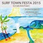 サーフィン、ボディボードの大会やイベントが盛りだくさん!サーフタウンフェスタ2015開催