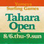 JPSAショート第4戦「夢屋サーフィンゲームス 田原オープン」は明日からスタート。