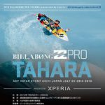 ASP4スター「 Billabong Pro Tahara presented by Xperia」のラウンド1がスタート。
