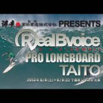 ASP-LQS2スター「Real Bvoice Pro Longboard Taito Press by 海童」は明日開幕。