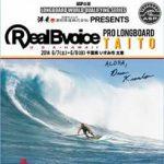 ASPジャパンツアー『Real Bvoice Pro Longboard Taito Press by 海童』は明日開幕。