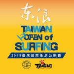 WSL台湾オープン・オブ・サーフィン2015が開幕。大野修聖がまさかのR2敗退