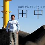 JPSA2011グランドチャンピオン・田中英義インタビュー