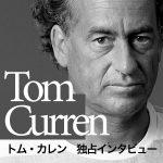 トム・カレン・インタビュー