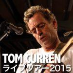 トム・カレン、日本初のライヴハウス・サーキット・ツアー「灼熱の湘南編リポート」。