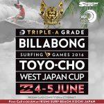 国内最大級「Billabong Surfing Games  東洋町西日本サーフィン選手権」6月4日キックオフ!