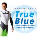 True Blue BeWETが考えた自然に負荷をかけないウエットスーツを作り。