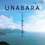 海側の文化のすばらしさを、海側にいない人へ。ビーチカルチャーマガジン「UNABARA 」