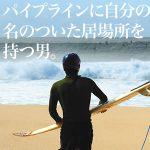 脇田貴之インタビュー「パイプラインに自分の名のついた居場所を持つ男」