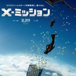 『ハートブルー』のマインドを継承し、スケールアップした映画『X-ミッション』公開決定