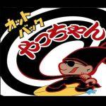 SURF FOODシリーズDVD「カットバックやっちゃん」Vol.4が発売決定!