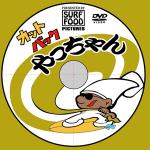 SURF FOODシリーズDVD「カットバックやっちゃん」Vol.3発売決定!