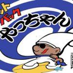 SURF FOODシリーズDVD「カットバックやっちゃん」第2弾が5月1日発売