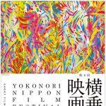 横乗カルチャーの映像作品を上映する『横乗日本映画祭』がイオンシネマ茅ヶ崎にて開催