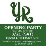 """瀬筒雄太と丸山""""Ryobay""""良子のお店「YR」。3/21日(土)オープン記念パーティ開催。"""