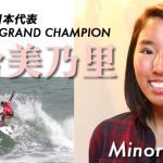 WSL-WJC日本代表、JPSA最年少グランドチャンピオン川合美乃里インタビュー