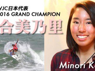 minorikawai678350