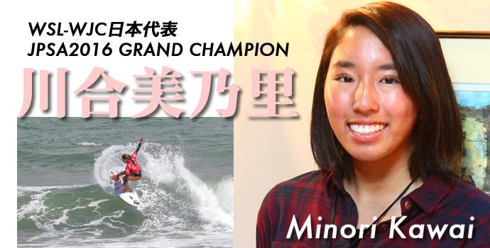 minorikawai690350