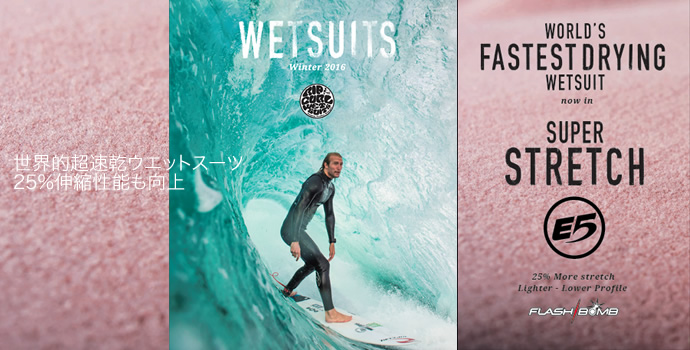 ripcurlwetsuits