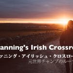 ミック・ファニングのアイリッシュ・クロスロード〜元世界チャンプのルーツをたどる旅