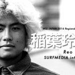稲葉玲王 SURFMEDIA単独インタビュー「笑顔の裏に隠された秘めた闘志」