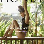 海が好きな女性のためのサーフ&ビーチライフマガジン「HONEY」最新号が発売