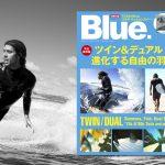 2017年3月10日発売のBlue.64号は 「ツイン&デュアル 進化する自由の羽」