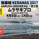 JPSA2017開幕戦「ガルーダ・インドネシア 旅工房 ムラサキプロ」明日開幕。植村未来がツアー復帰