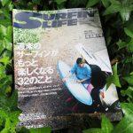 週末サーファーの友達のような本をつくりたい。サーフィンライフを復活させた編集長は?
