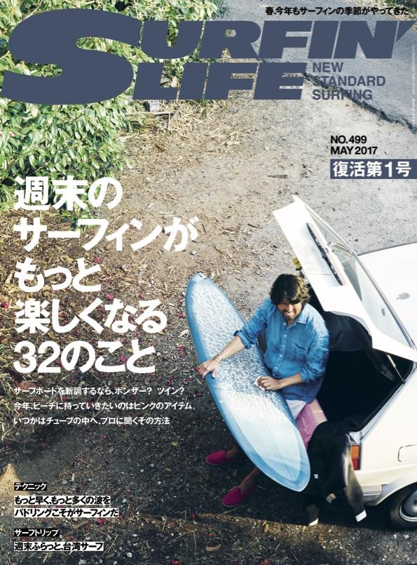 SURFINLIFE表紙