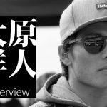 大原洋人インタビュー「僕がシーズン開幕のオーストラリアン・レッグで勝ち続けた理由」