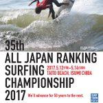 上山キアヌ久里朱、中塩佳那が優勝。第35回全日本級別サーフィン選手権大会が千葉県いすみ市太東海岸で開催