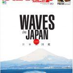 サーフトリップジャーナル 2017年4月号は、国内のメジャー・スポットが一目でわかる!「日本・波図鑑」