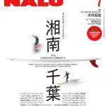 NALU 2017年7月号 No.105が6月9日発売。日本のサーフシーンを牽引する湘南と千葉。ジョエル&アレックス