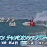 NHK BS1で【サーフィン・チャンピオンシップツアー2017】シーズン第3戦・4戦を戦うカノア五十嵐を追う