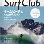 サーフィンで、もっと人生を楽しく。サーファーを、もっと豊かに。雑誌『サーフクラブ』創刊。