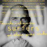 横山泰介写真集 サーファーズ Ⅱ  「surfers Ⅱ~on their pure stoke」7月28日発売。第1集も同時再販決定